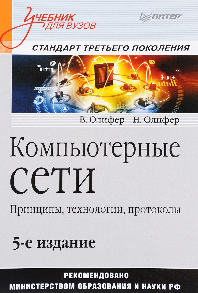 Компьютерные сети. Принципы технологии протоколы. Учебник | Олифер Наталия Алексеевна, Олифер Виктор #1