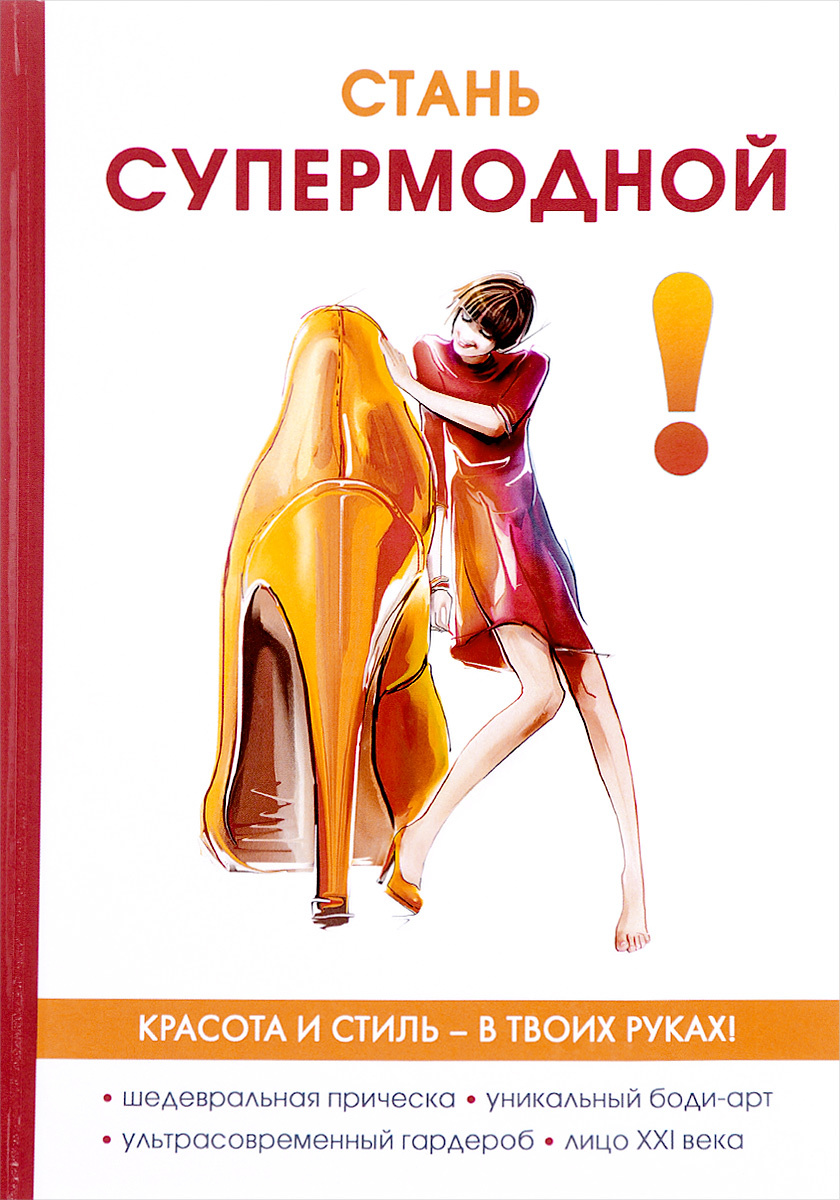 Стань супермодной! | Гардман Юлия Сергеевна #1