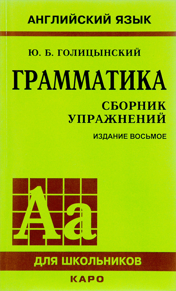 Английский язык. Грамматика. Сборник упражнений | Голицынский Юрий Борисович  #1