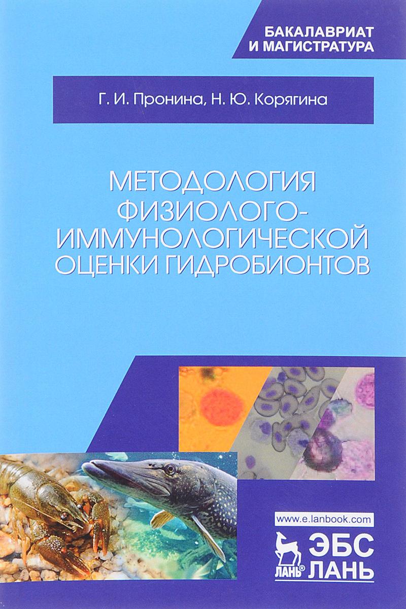 Методология физиолого-иммунологической оценки гидробионтов. Учебное пособие | Пронина Галина Иозеповна, #1