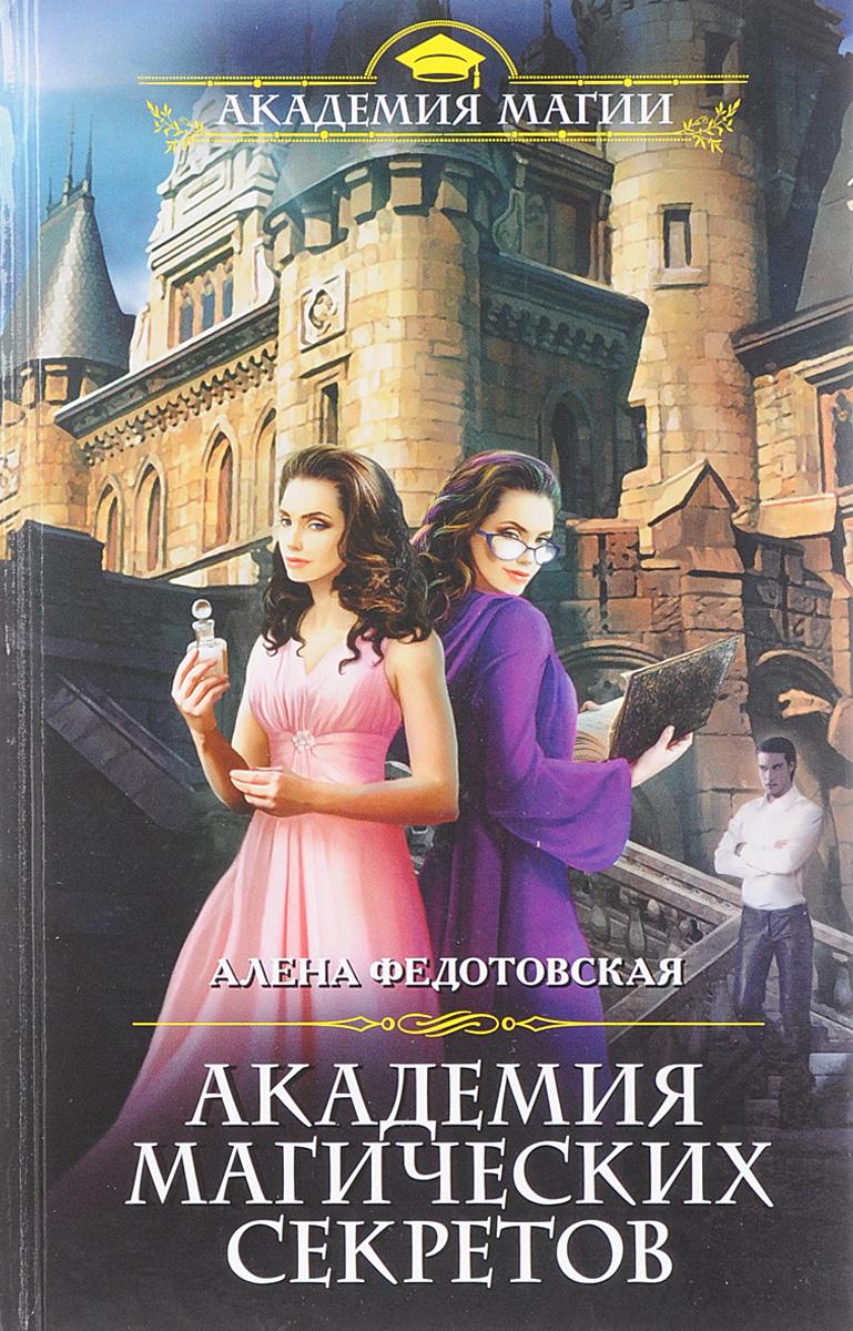 Академия магических секретов | Федотовская Алена #1