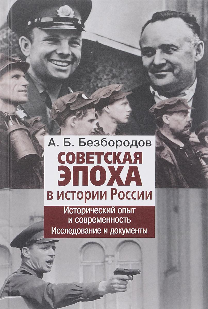 Советская эпоха в истории России. Исторический опыт и современность. Исследование и документы  #1