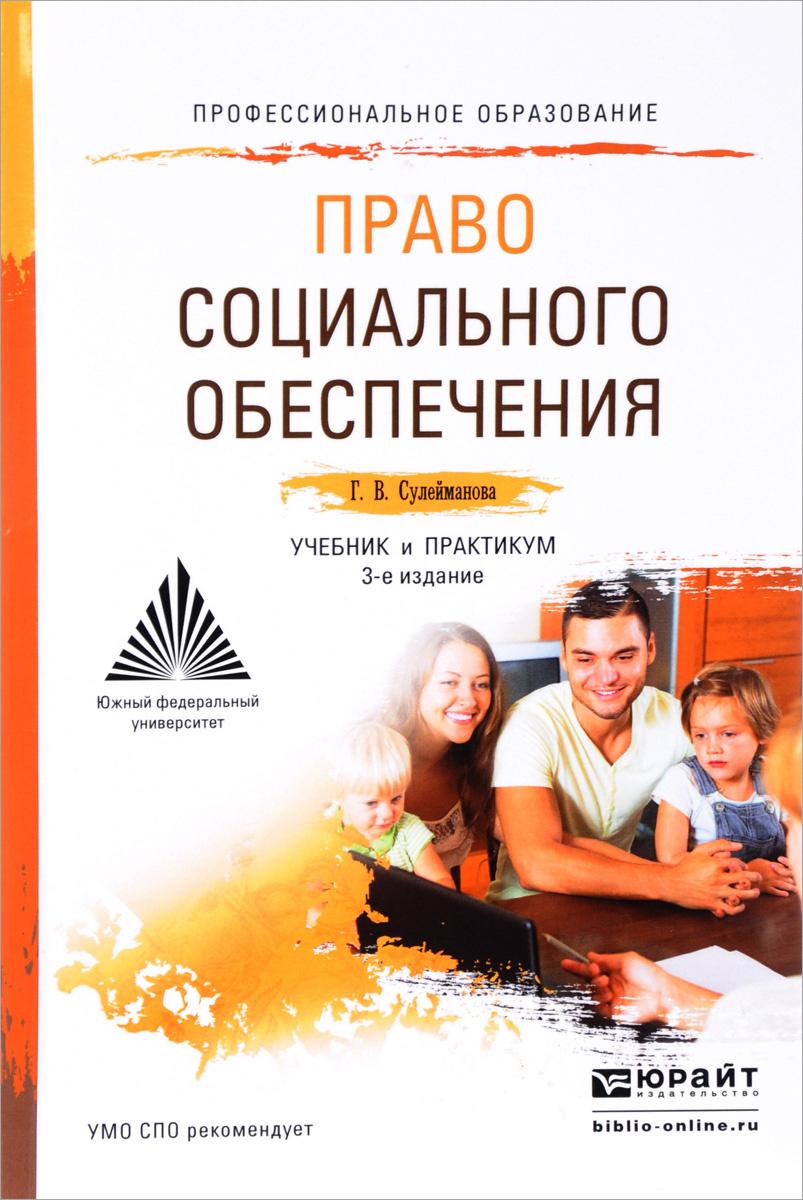 Право социального обеспечения. Учебник и практикум | Сулейманова Галлия Валиахметовна  #1