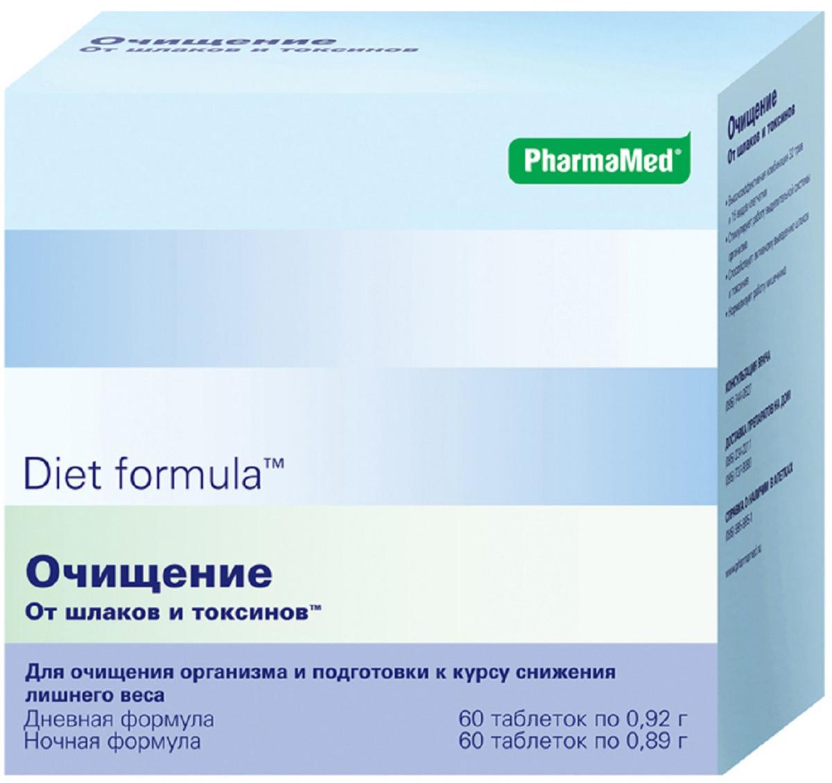 """Таблетки Диет формула """"Очищение от шлаков и токсинов"""", дневная формула, №60, ночная формула №60  #1"""