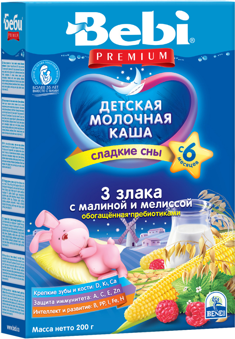 Bebi Премиум каша 3 злака с малиной и мелиссой с пребиотиками молочная, с 6 месяцев, 200 г  #1