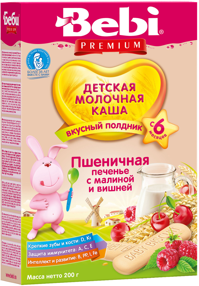 Bebi Премиум каша Печенье с малиной и вишней пшеничная молочная, с 6 месяцев, 200 г  #1
