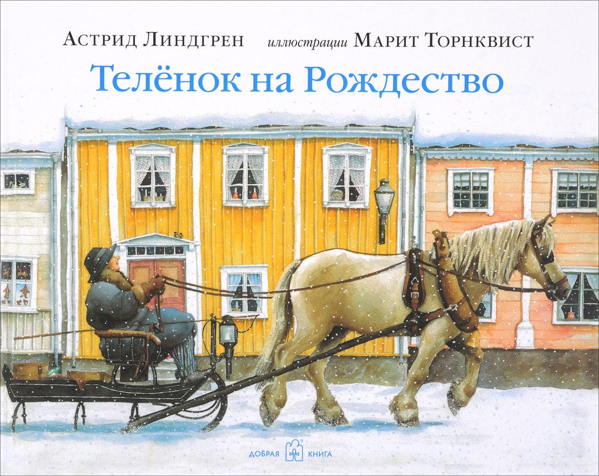 Теленок на Рождество. Иллюстрации Марит Торнквист | Линдгрен Астрид  #1