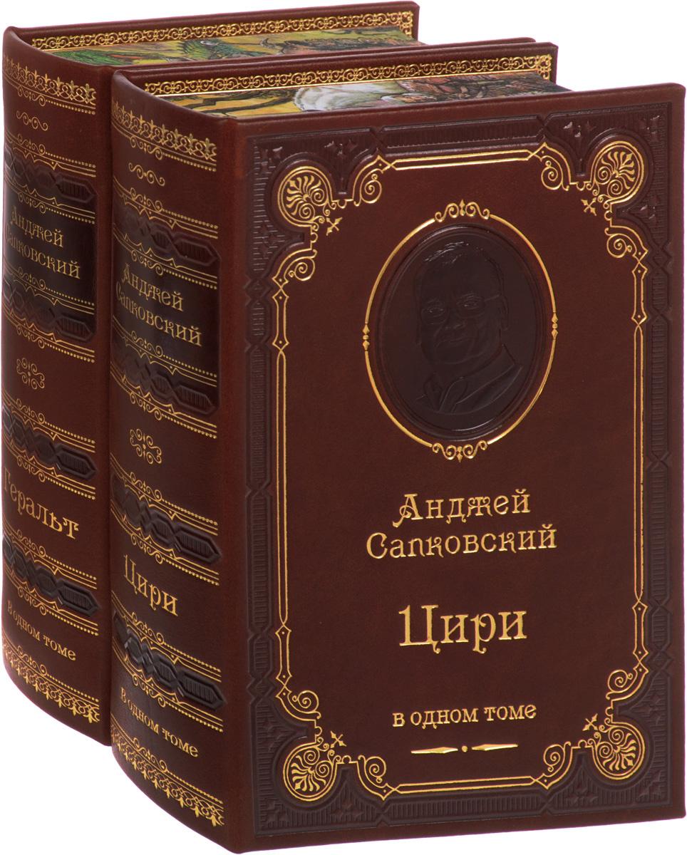 Геральт. Цири. Комплект в 2 томах (подарочное издание)   Сапковский Анджей  #1