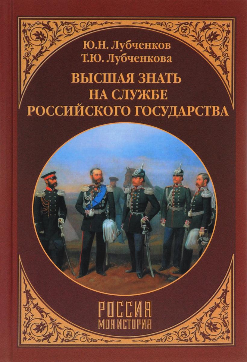 Высшая знать на службе Российского государства #1