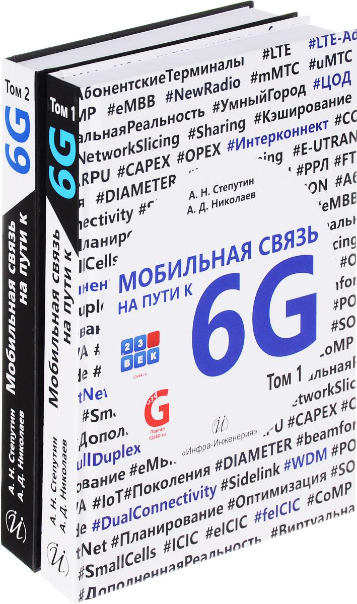 Мобильная связь на пути 6G. В 2 томах (комплект из 2 книг) | Степутин Антон Николаевич, Николаев Алексей #1