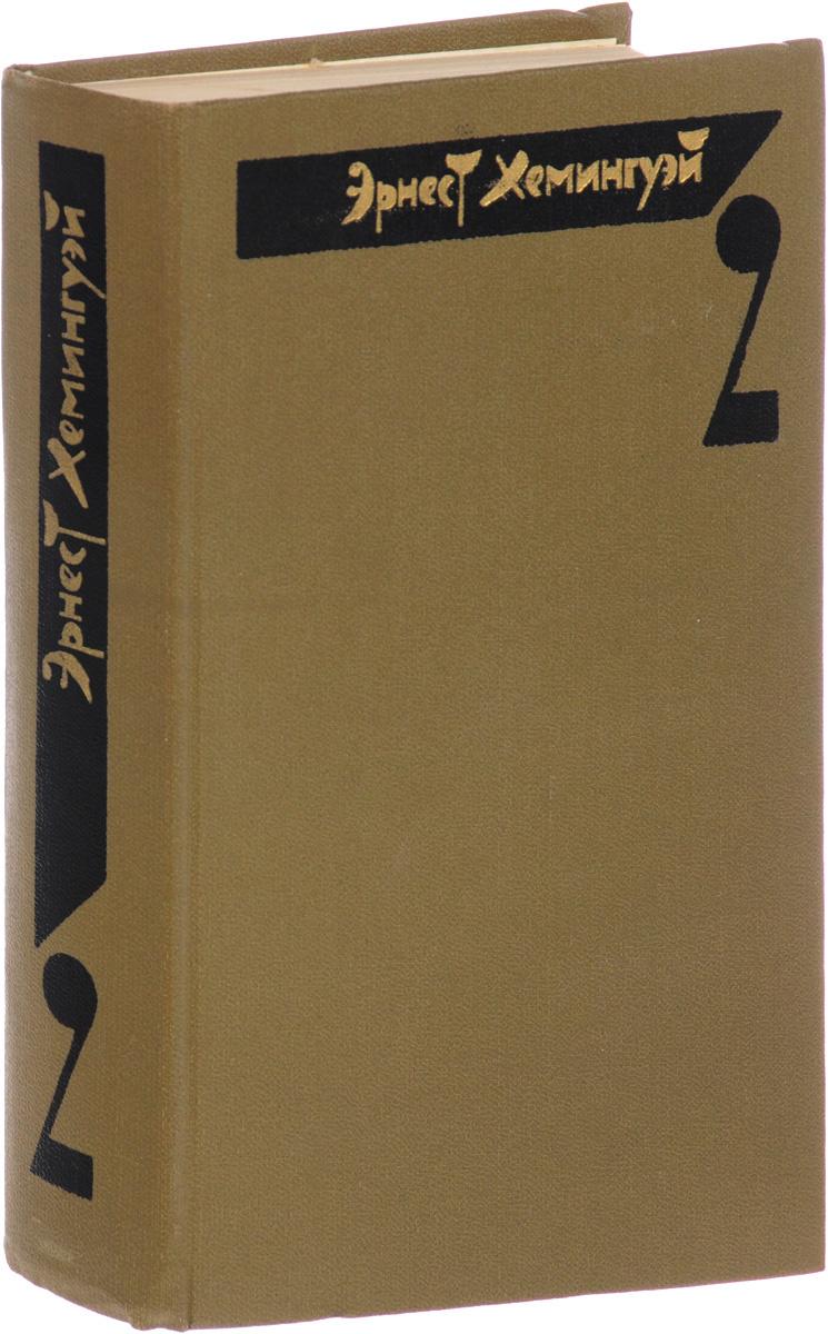 Эрнест Хемингуэй. Собрание сочинений в четырех томах. Том 2 | Хемингуэй Эрнест  #1