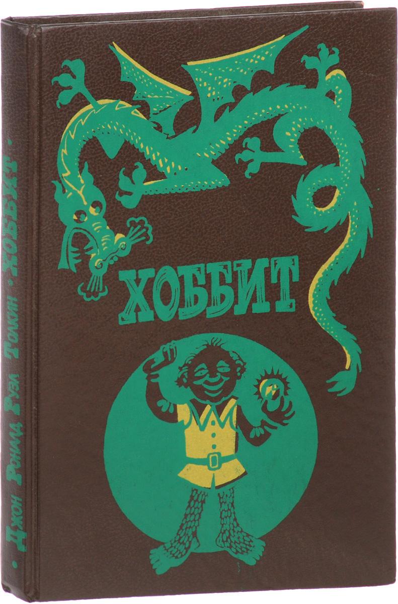 Хоббит | Толкин Джон Рональд Ройл #1