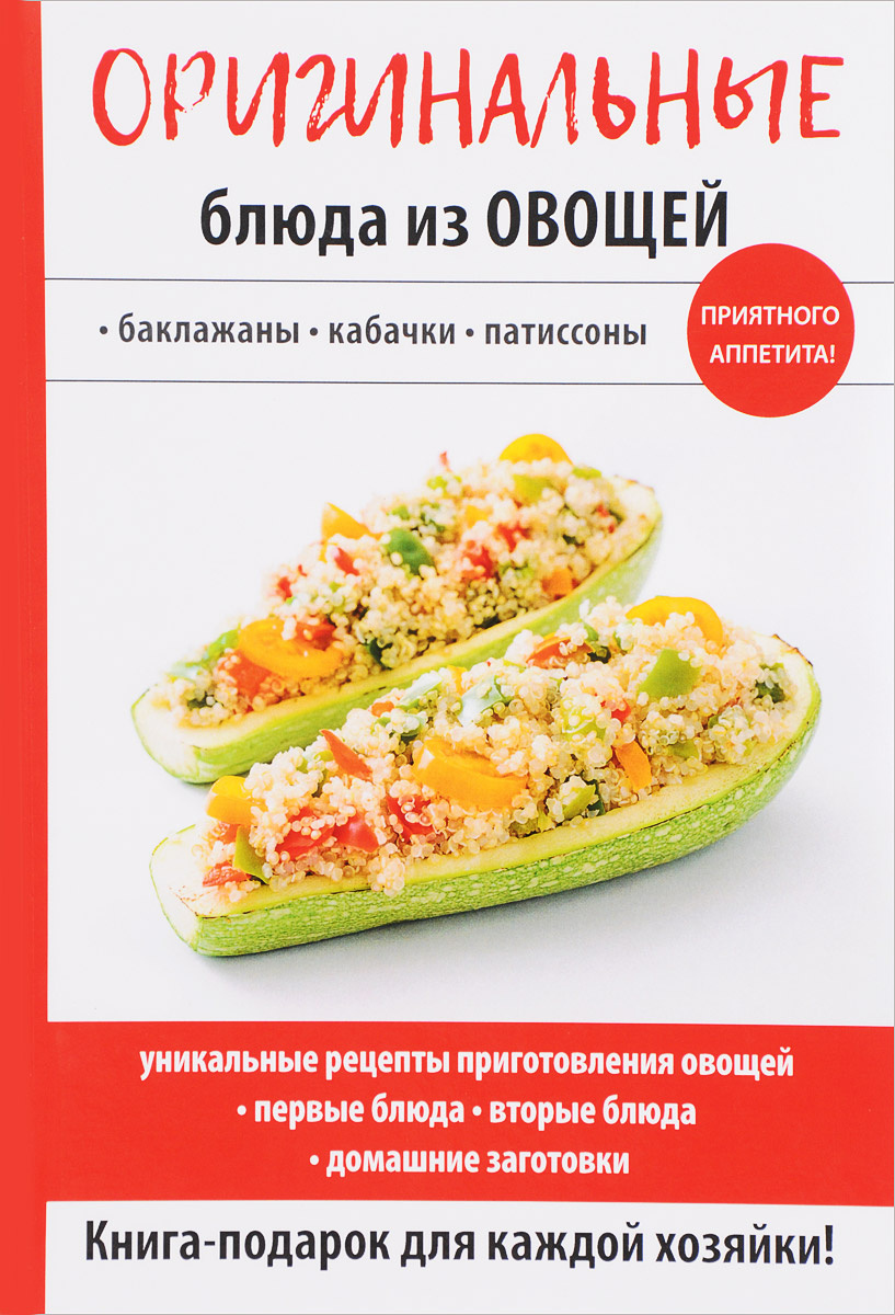 Оригинальные блюда из овощей #1