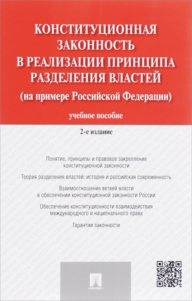 Конституционная законность в реализации принципа разделения властей (на примере Российской Федерации). #1