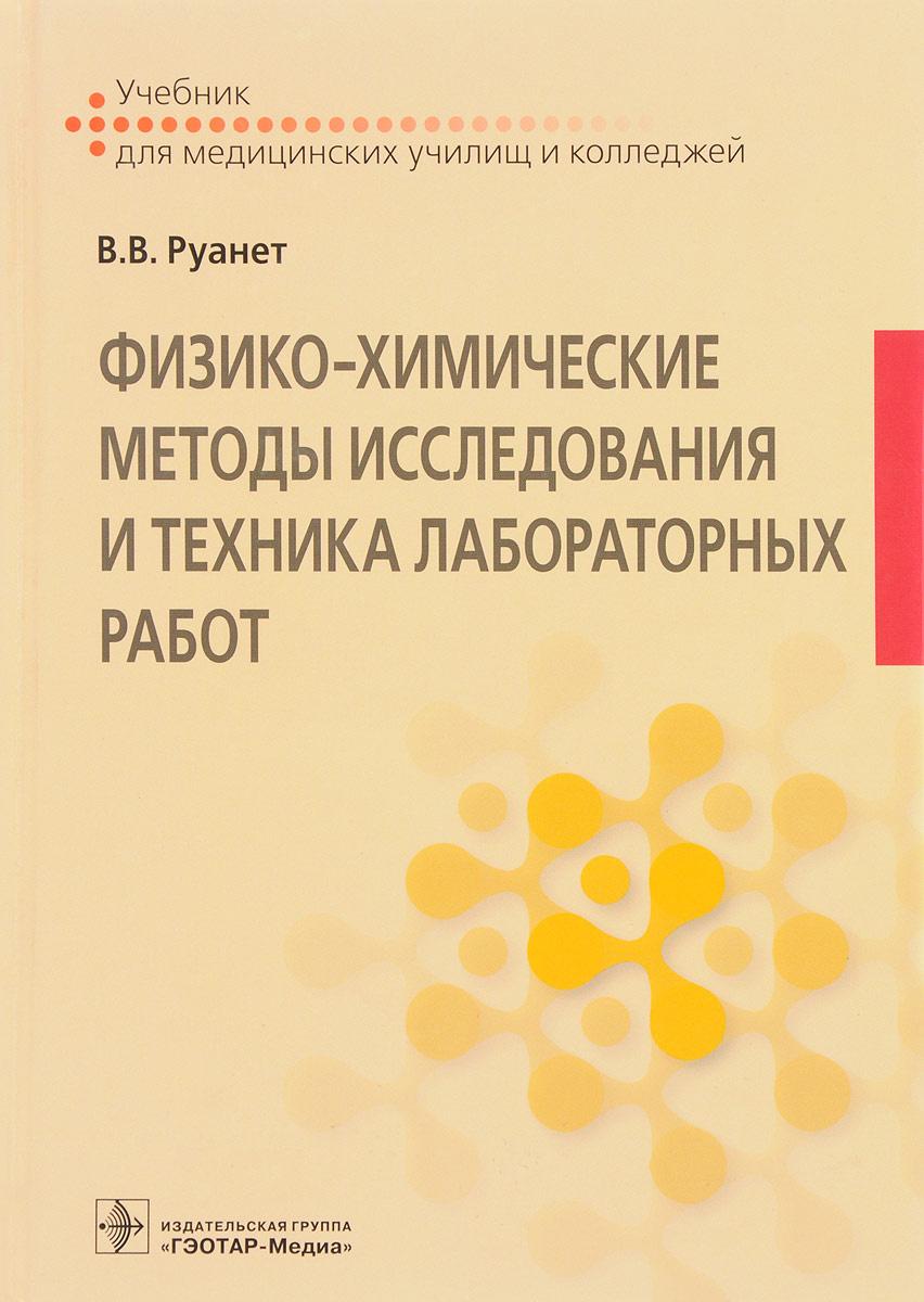 Физико-химические методы исследования и техника лабораторных работ. Учебник   Руанет Виктор Вадимович #1