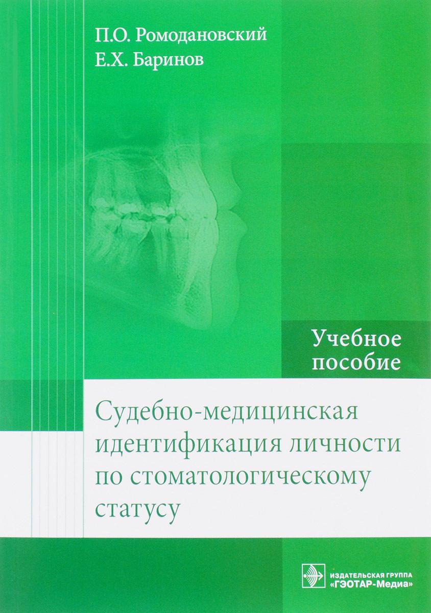 Судебно-медицинская идентификация личности по стоматологическому статусу. Учебное пособие  #1