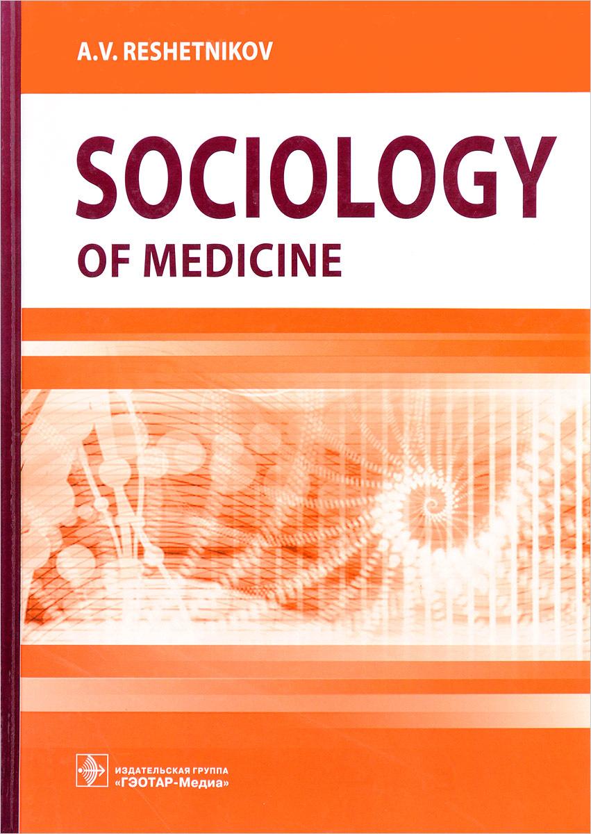 Sociology of Medicine. Textbook | Решетников Андрей Вениаминович #1