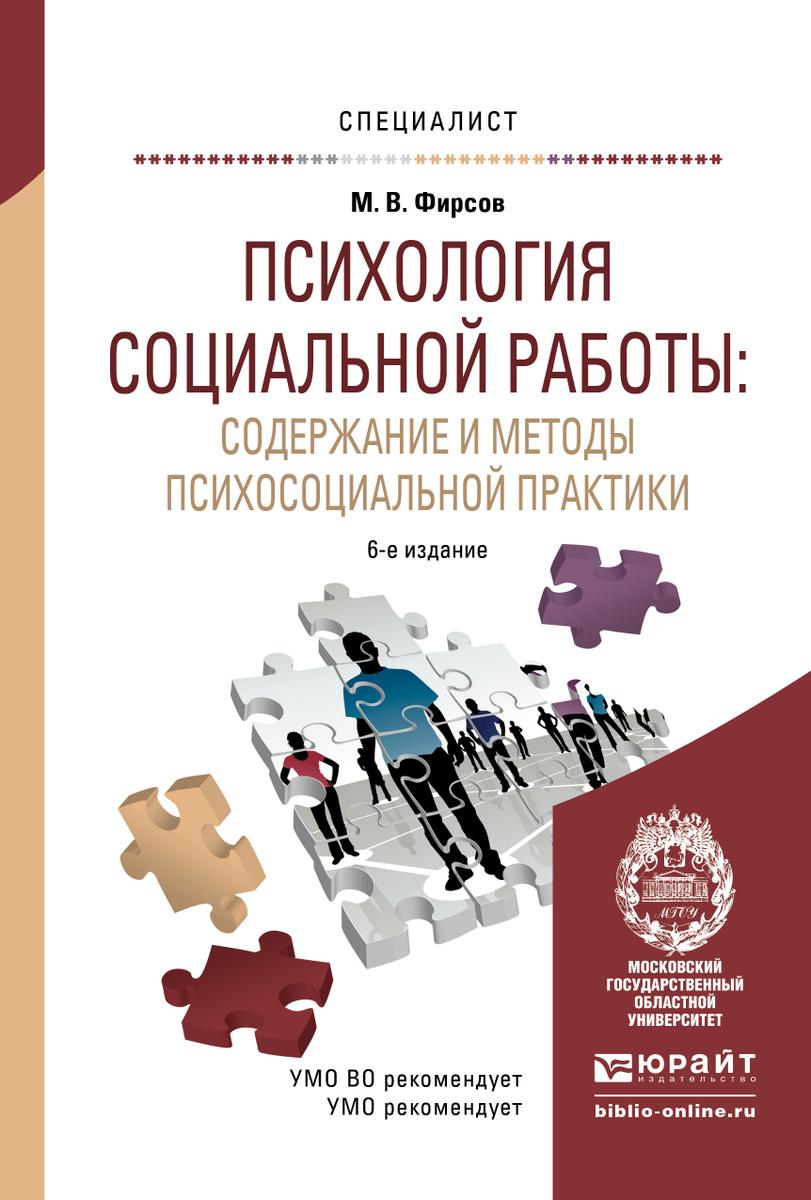 Психология социальной работы онлайн торговые системы форекс клуб
