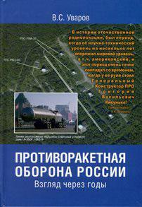 Противоракетная оборона России. Взгляд через годы | Уваров В. С,  #1