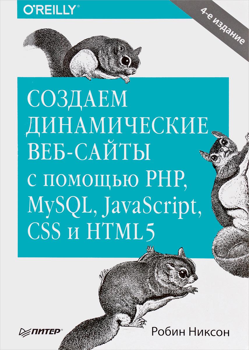 Создаем динамические веб-сайты с помощью PHP, MySQL, JavaScript, CSS и HTML5 | Никсон Робин  #1