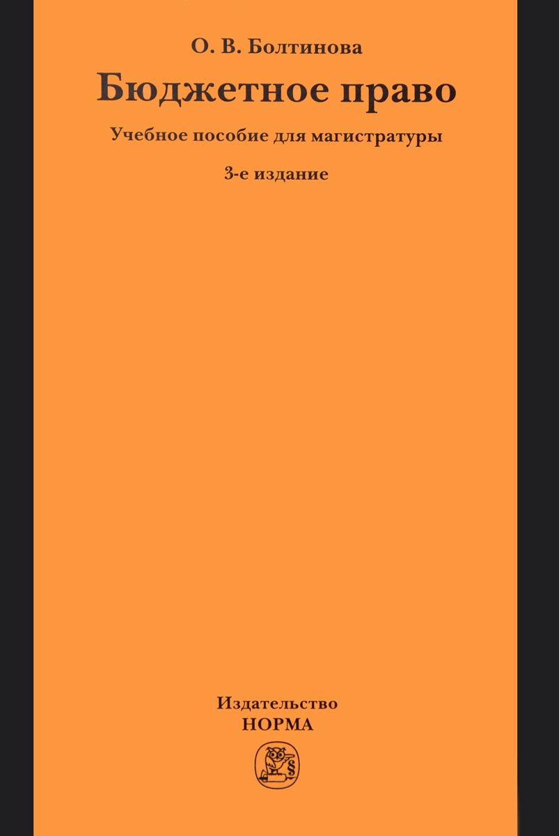 Бюджетное право. Учебное пособие   Болтинова Ольга Викторовна  #1