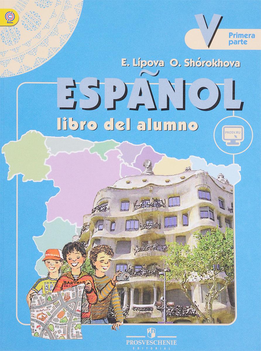 Испанский язык. 5 класс. Учебник. В 2 частях. Часть 2 #1