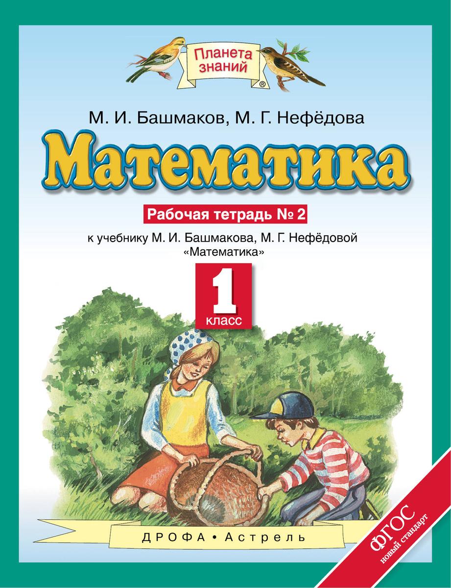 Математика. 1 класс. Рабочая тетрадь №2. К учебнику М. И. Башмакова, М. Г. Нефедовой | Башмаков Марк #1