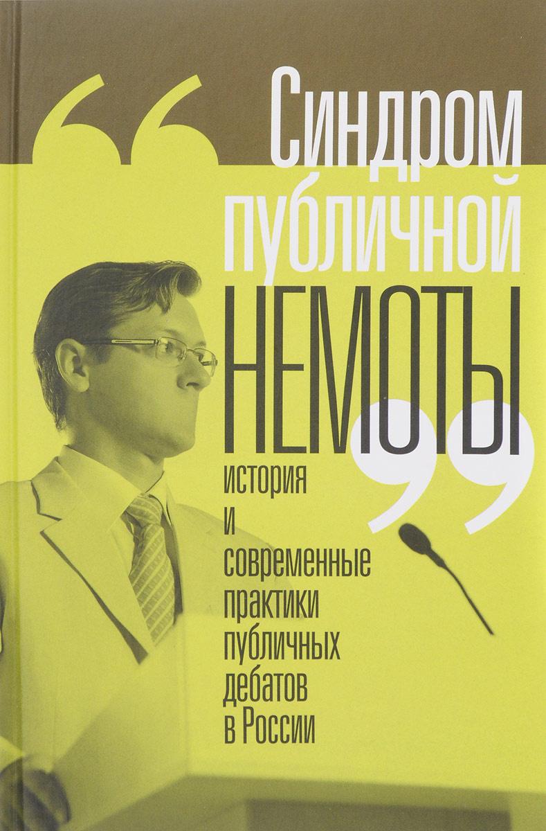 Синдром публичной немоты. История и современные практики публичных дебатов в России  #1