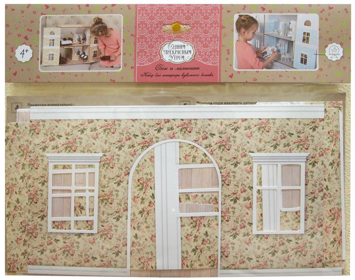 """Набор для интерьера кукольного домика ЯиГрушка """"Обои и ламинат"""", 59505-3, бежевый  #1"""