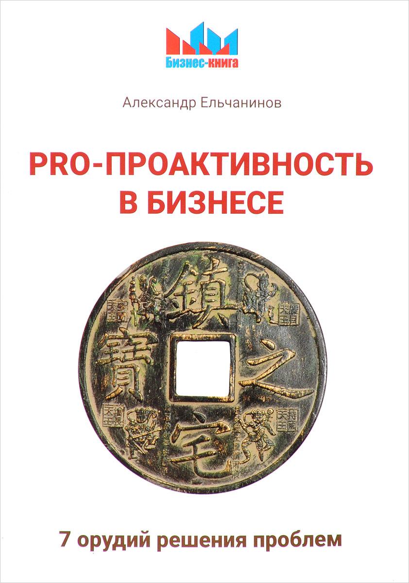 PRO - проактивность в бизнесе. 7 орудий решения проблем   Ельчанинов Александр  #1