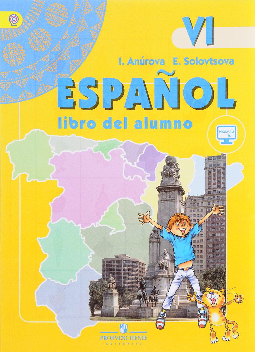 Испанский язык. 6 класс. Учебник #1