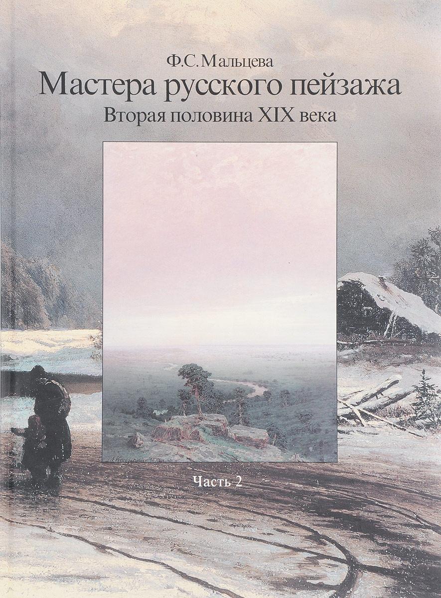 Мастера русского пейзажа. Вторая половина ХIХ века. Часть 2  #1