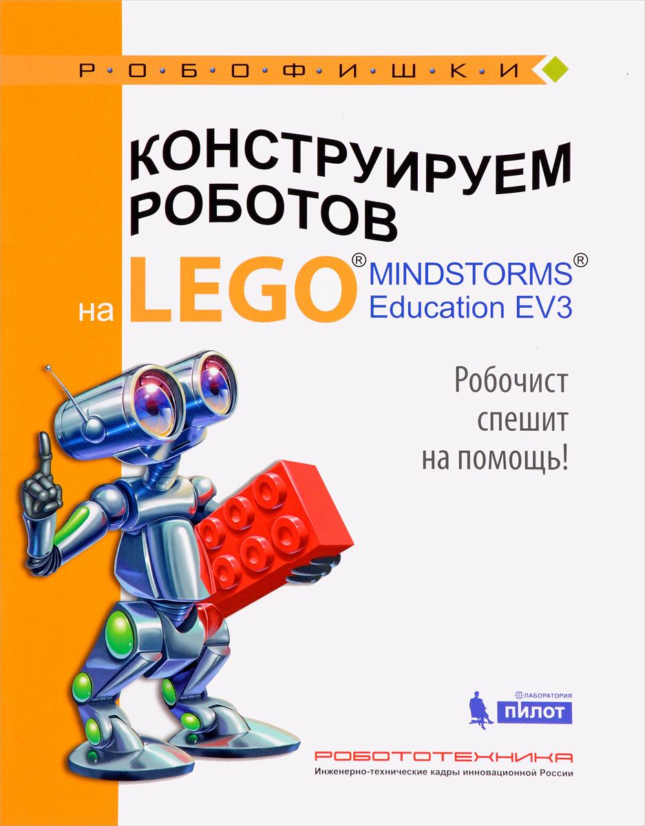 Конструируем роботов на Lego Mindstorms Education EV3. Робочист спешит на помощь!  #1