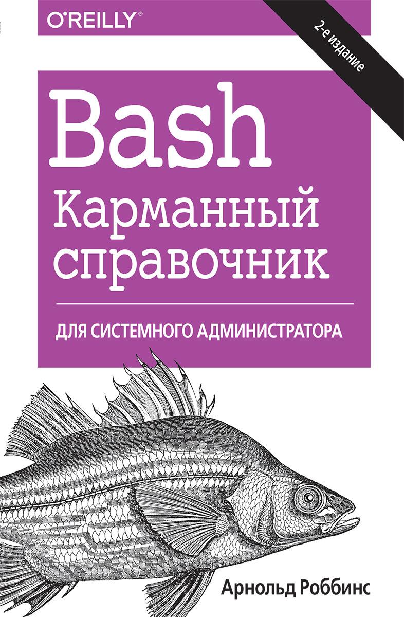 Bash. Карманный справочник системного администратора #1