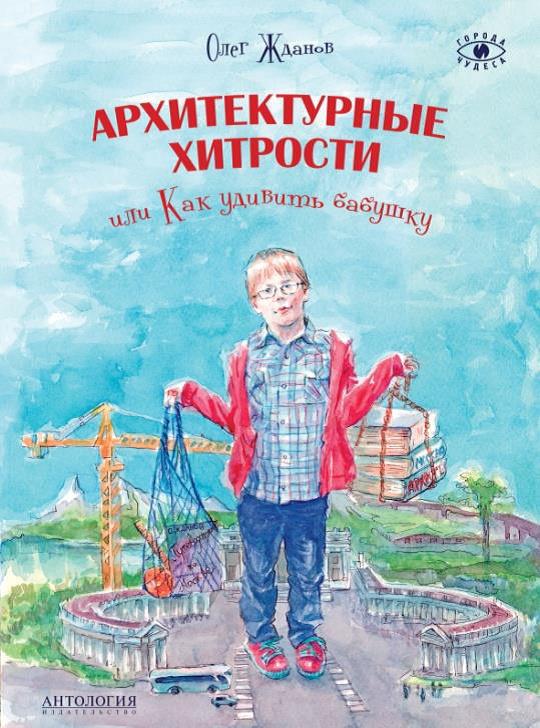 Архитектурные хитрости, или Как удивить бабушку | Жданов Олег Олегович  #1