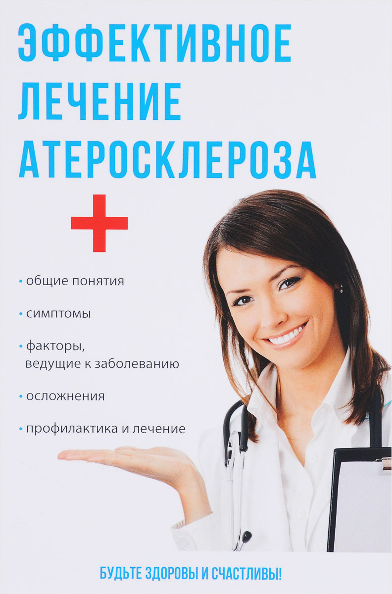 Эффективное лечение атеросклероза | Суворов Александр Павлович  #1