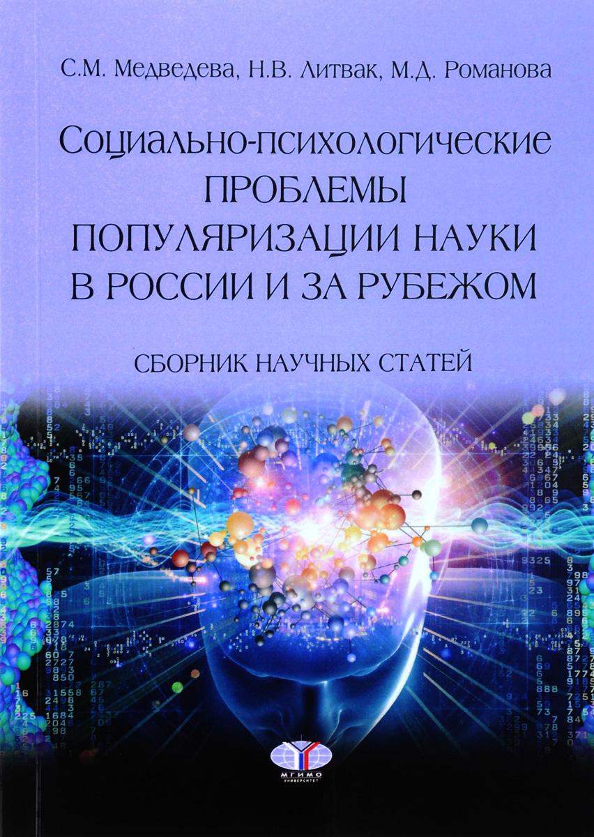 Социально-психологические проблемы популяризации науки в России и за рубежом  #1