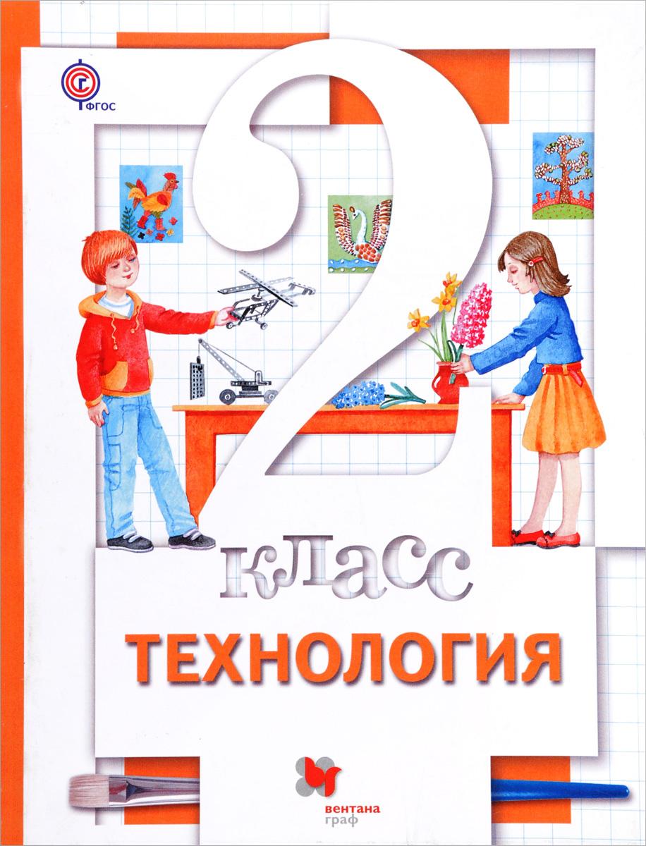 Технология. 2 класс. Учебник | Матяш Наталья Викторовна, Самородский Петр Степанович  #1