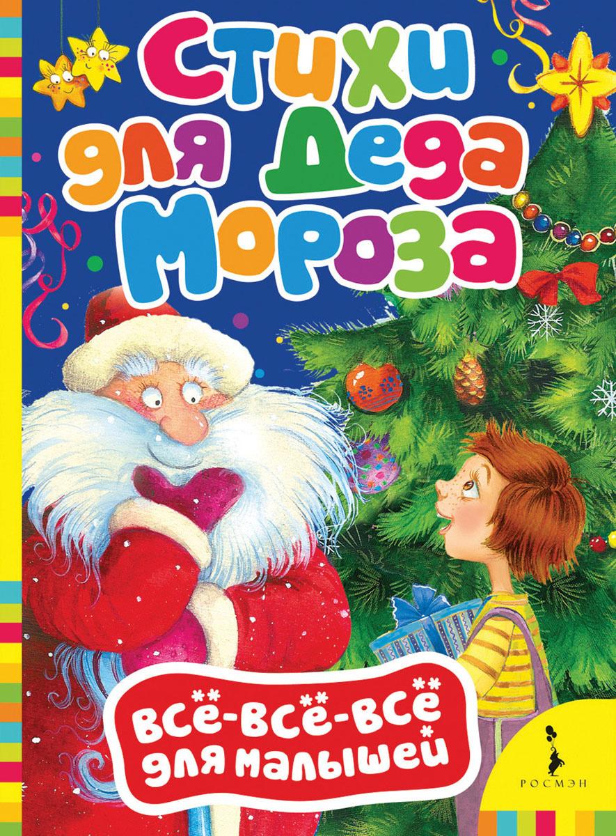 Стихи для Деда Мороза #1