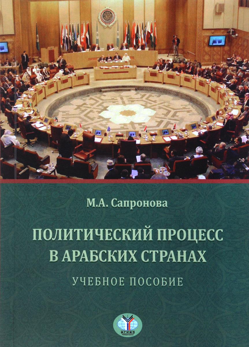 Политический процесс в арабских странах. Учебное пособие   Сапронова Марина Анатольевна  #1
