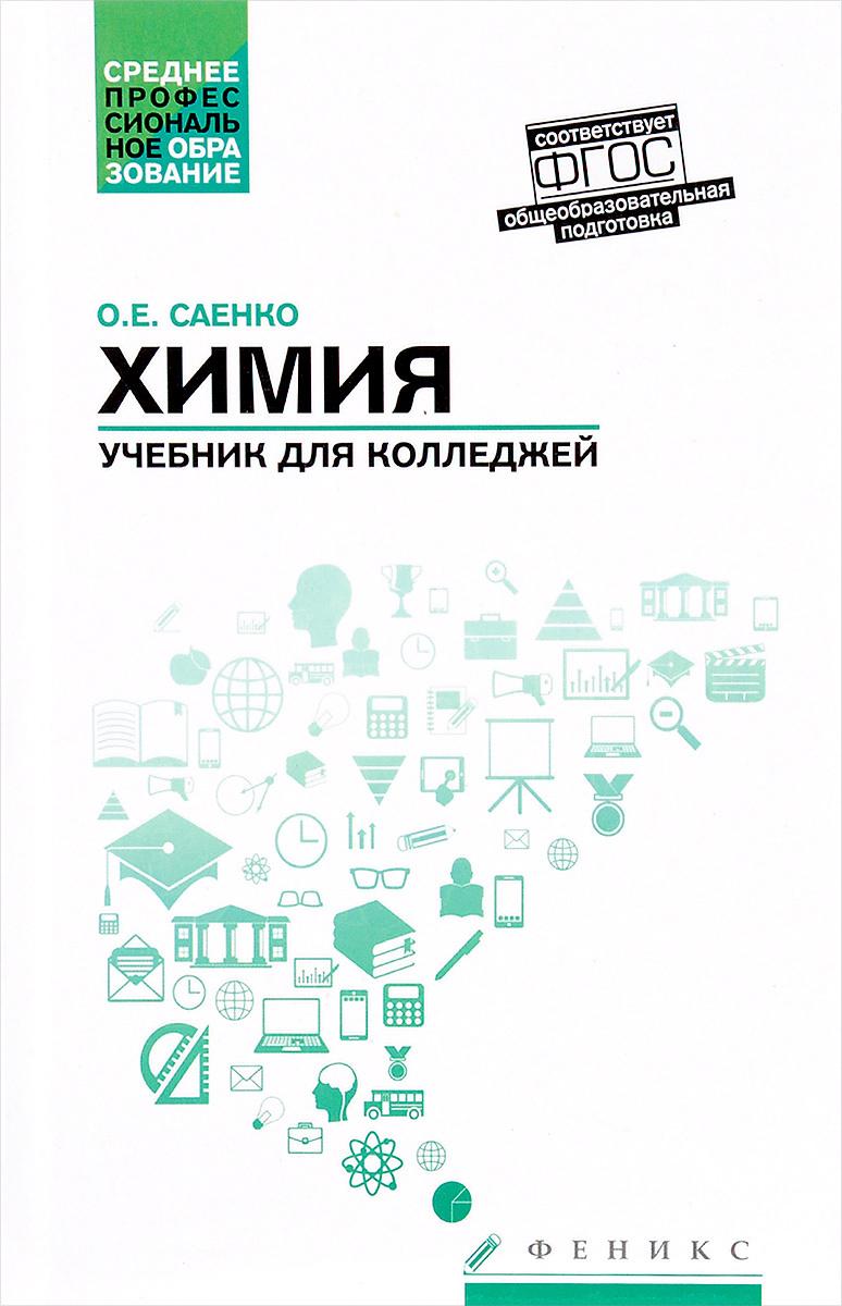 Химия. Учебник | Саенко Ольга Евгеньевна #1