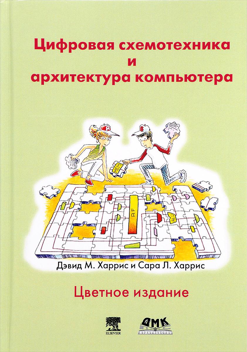 Цифровая схемотехника и архитектура компьютера | Харрис Дэвид М., Харрис Сара Л.  #1