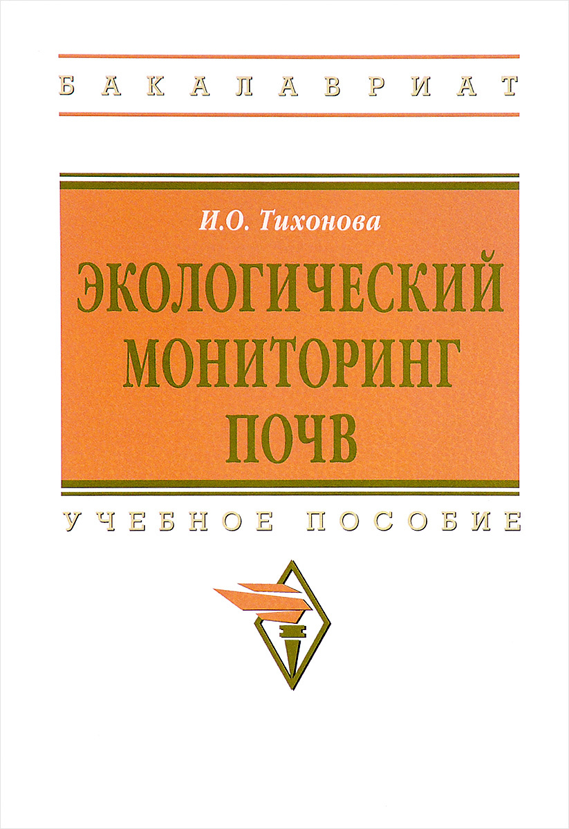 Экологический мониторинг почв. Учебное пособие | Тихонова Ирина Олеговна  #1