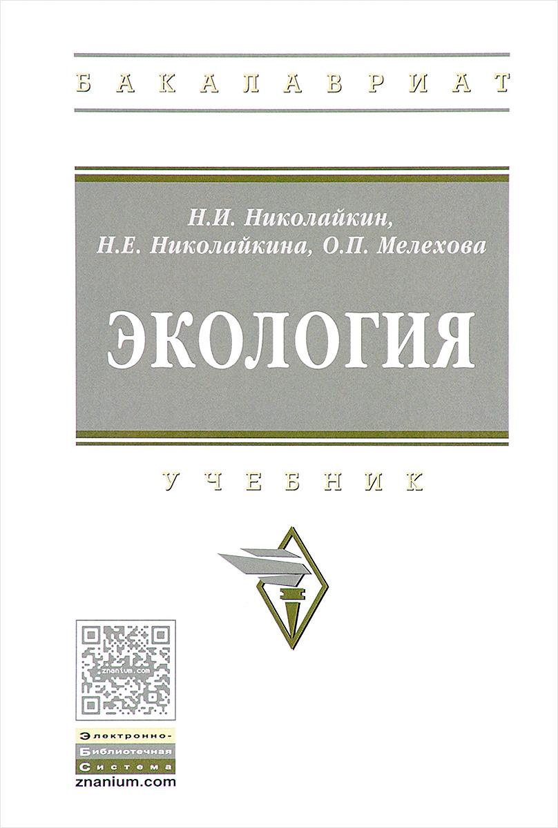 Экология. Учебник | Николайкин Николай Иванович, Николайкина Наталья Евгеньевна  #1