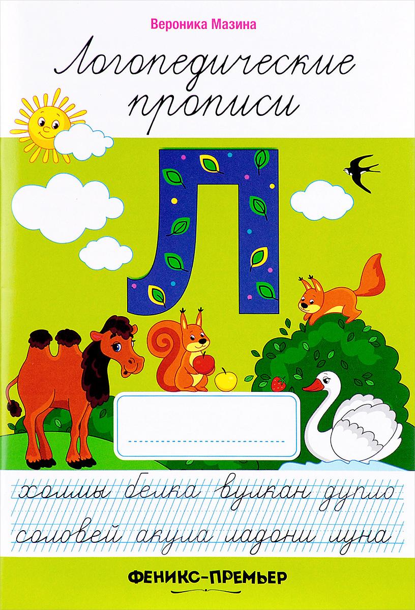 Л. Логопедические прописи | Мазина Вероника Дмитриевна #1