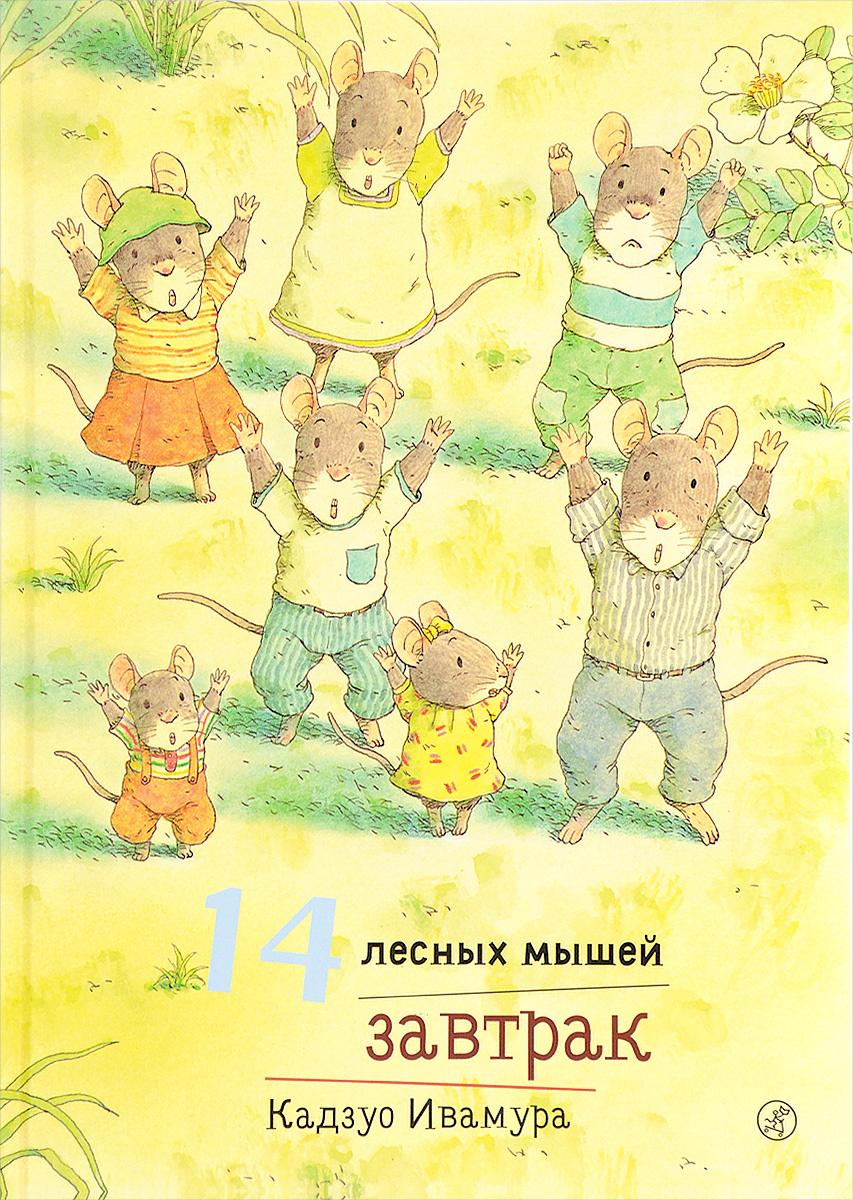 14 лесных мышей. Завтрак. | Кадзуо Ивамура #1