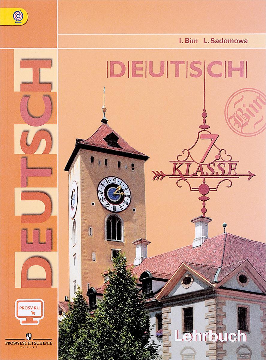 Немецкий язык. 7 класс. Учебник #1