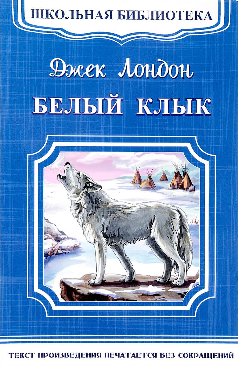 Белый клык | Лондон Джек #1