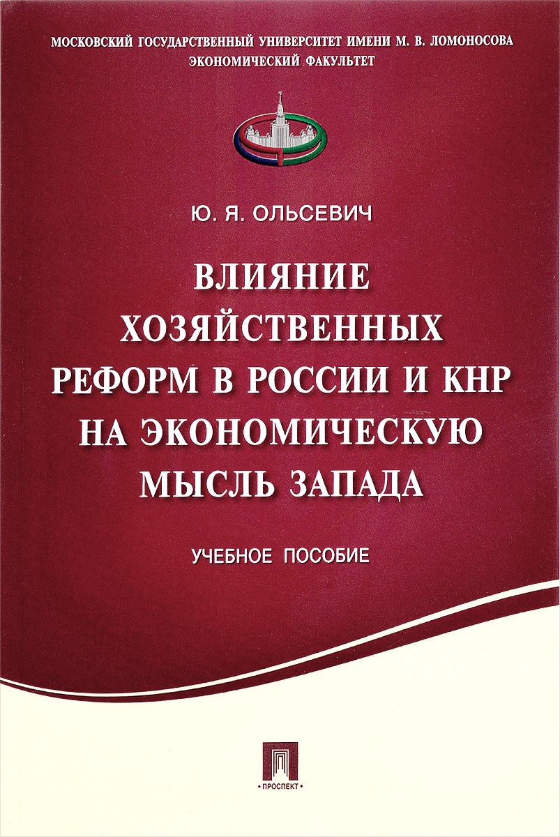 Влияние хозяйственных реформ в России и КНР на экономическую мысль Запада. Учебное пособие | Ольсевич #1