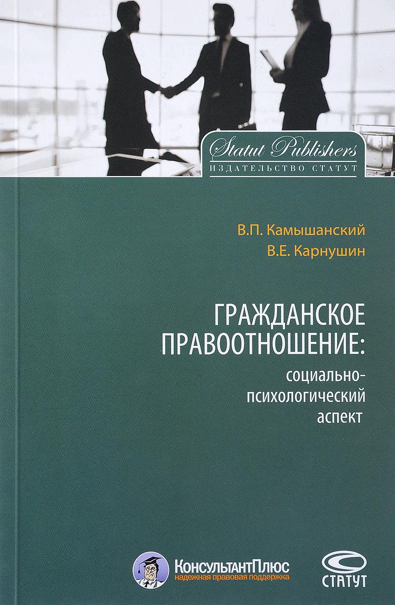 Гражданское правоотношение: социально-психологический аспект | Камышанский Владимир Павлович, Карнушин #1